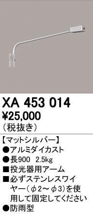 オーデリック 照明部材投光器用アームXA453014