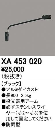 オーデリック 照明部材投光器用アームXA453020