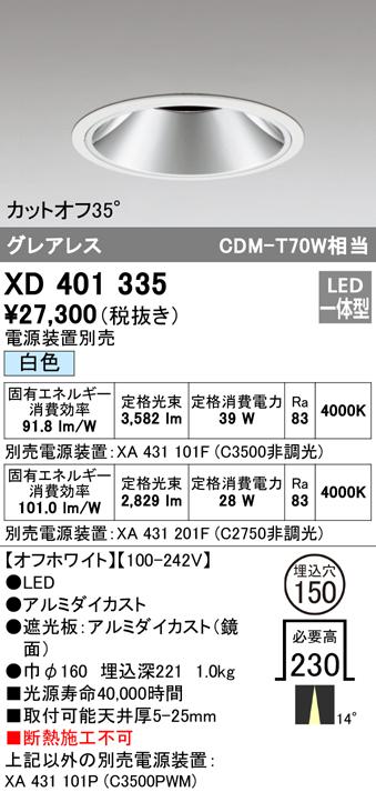 オーデリック 照明器具PLUGGEDシリーズ LEDベースダウンライト本体 白色 14°ナロー COBタイプC3500/C2750 CDM-T70WクラスXD401335