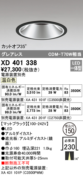 オーデリック 照明器具PLUGGEDシリーズ LEDベースダウンライト本体 温白色 14°ナロー COBタイプC3500/C2750 CDM-T70WクラスXD401338