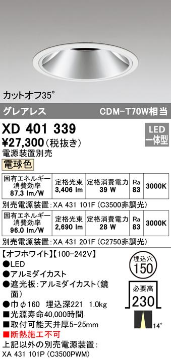 オーデリック 照明器具PLUGGEDシリーズ LEDベースダウンライト本体 電球色 14°ナロー COBタイプC3500/C2750 CDM-T70WクラスXD401339