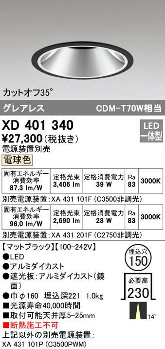 オーデリック 照明器具PLUGGEDシリーズ LEDベースダウンライト本体 電球色 14°ナロー COBタイプC3500/C2750 CDM-T70WクラスXD401340