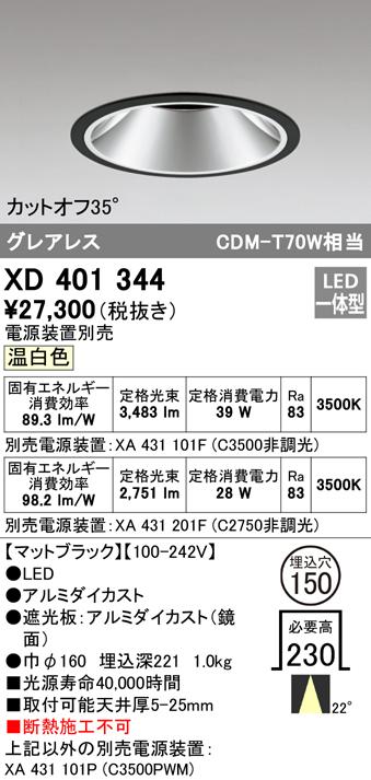 オーデリック 照明器具PLUGGEDシリーズ LEDベースダウンライト本体 温白色 22°ミディアム COBタイプC3500/C2750 CDM-T70WクラスXD401344