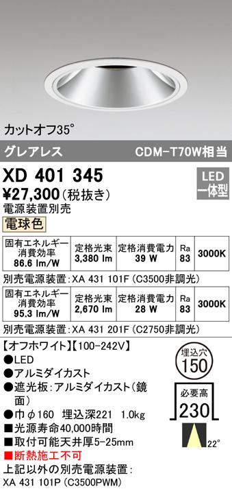 オーデリック 照明器具PLUGGEDシリーズ LEDベースダウンライト本体 電球色 22°ミディアム COBタイプC3500/C2750 CDM-T70WクラスXD401345
