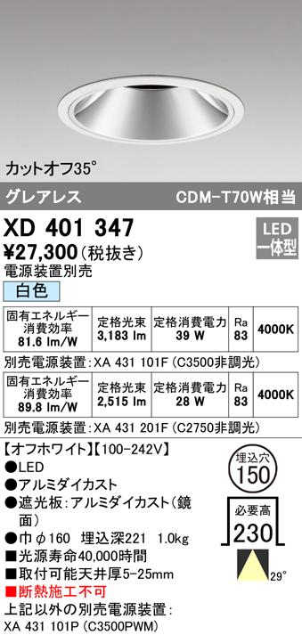 オーデリック 照明器具PLUGGEDシリーズ LEDベースダウンライト本体 白色 29°ワイド COBタイプC3500/C2750 CDM-T70WクラスXD401347