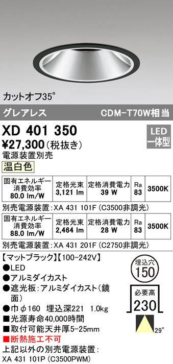オーデリック 照明器具PLUGGEDシリーズ LEDベースダウンライト本体 温白色 29°ワイド COBタイプC3500/C2750 CDM-T70WクラスXD401350