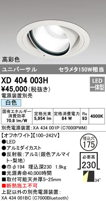 オーデリック 照明器具PLUGGEDシリーズ LEDハイパワーユニバーサルダウンライト本体 白色 34°ワイド COBタイプC7000 セラミックメタルハライド150Wクラス 高彩色XD404003H