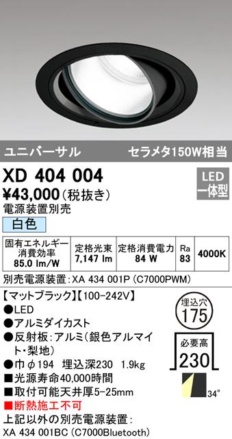 オーデリック 照明器具PLUGGEDシリーズ LEDハイパワーユニバーサルダウンライト本体 白色 34°ワイド COBタイプC7000 セラミックメタルハライド150WクラスXD404004