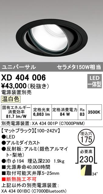 オーデリック 照明器具PLUGGEDシリーズ LEDハイパワーユニバーサルダウンライト本体 温白色 34°ワイド COBタイプC7000 セラミックメタルハライド150WクラスXD404006