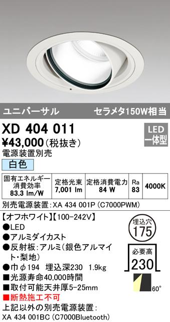 オーデリック 照明器具PLUGGEDシリーズ LEDハイパワーユニバーサルダウンライト本体 白色 60°広拡散 COBタイプ C7000 セラミックメタルハライド150WクラスXD404011