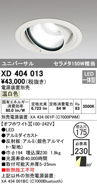 オーデリック 照明器具PLUGGEDシリーズ LEDハイパワーユニバーサルダウンライト本体 温白色 60°広拡散 COBタイプ C7000 セラミックメタルハライド150WクラスXD404013