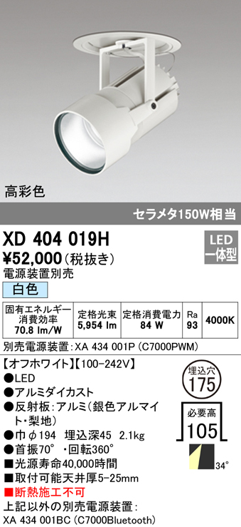 オーデリック 照明器具PLUGGEDシリーズ LEDハイパワーフィクスドダウンスポットライト本体 白色 34°ワイド COBタイプC7000 セラミックメタルハライド150Wクラス 高彩色XD404019H