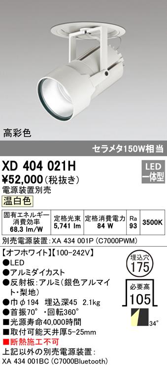 オーデリック 照明器具PLUGGEDシリーズ LEDハイパワーフィクスドダウンスポットライト本体 温白色 34°ワイド COBタイプC7000 セラミックメタルハライド150Wクラス 高彩色XD404021H