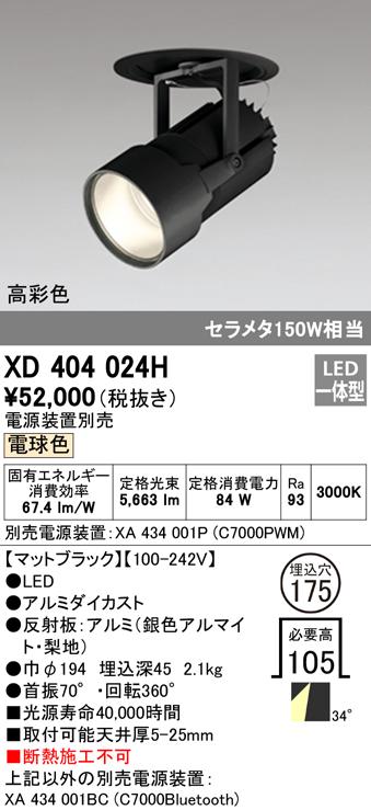 オーデリック 照明器具PLUGGEDシリーズ LEDハイパワーフィクスドダウンスポットライト本体 電球色 34°ワイド COBタイプC7000 セラミックメタルハライド150Wクラス 高彩色XD404024H