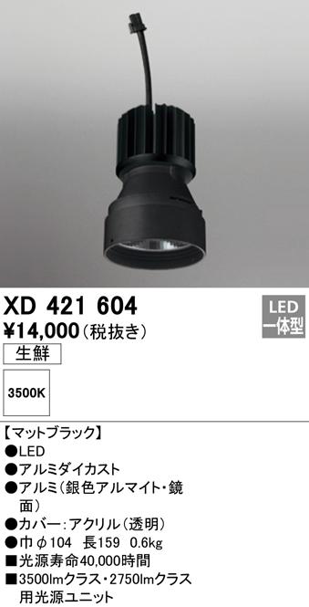 オーデリック 照明部材交換用光源ユニット PLUGGEDシリーズ専用C3500/C2750用 生鮮用XD421604