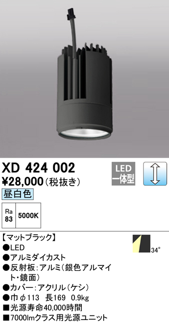 オーデリック 照明部材交換用光源ユニット PLUGGED G-class C7000シリーズ専用昼白色 34°ワイドXD424002