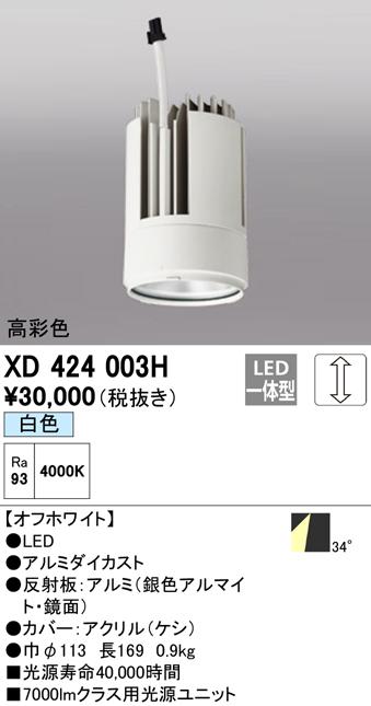 オーデリック 照明部材交換用光源ユニット PLUGGED G-class C7000シリーズ専用白色 高彩色 34°ワイドXD424003H