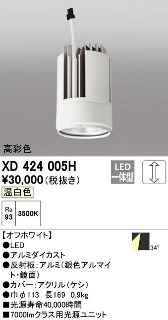 オーデリック 照明部材交換用光源ユニット PLUGGED G-class C7000シリーズ専用温白色 高彩色 34°ワイドXD424005H