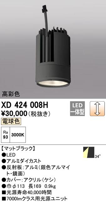 オーデリック 照明部材交換用光源ユニット PLUGGED G-class C7000シリーズ専用電球色 高彩色 34°ワイドXD424008H