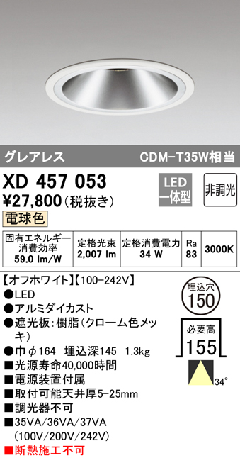 オーデリック 照明器具グレアレス LEDベースダウンライト M形(一般型)非調光 CDM-T35W相当 34°ワイド配光 電球色XD457053
