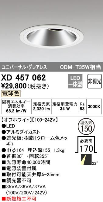 オーデリック 照明器具グレアレス LEDユニバーサルダウンライト M形(一般型)非調光 CDM-T35W相当 22°ミディアム配光 電球色XD457062