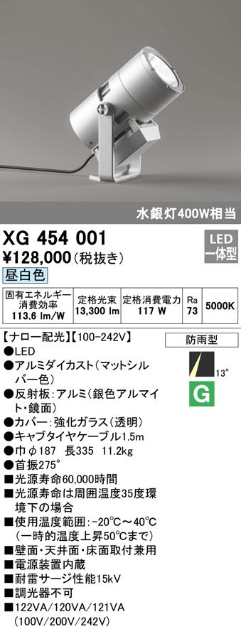 オーデリック 照明器具エクステリア ハイパワーLED投光器水銀灯400Wクラス 昼白色 ナロー配光XG454001