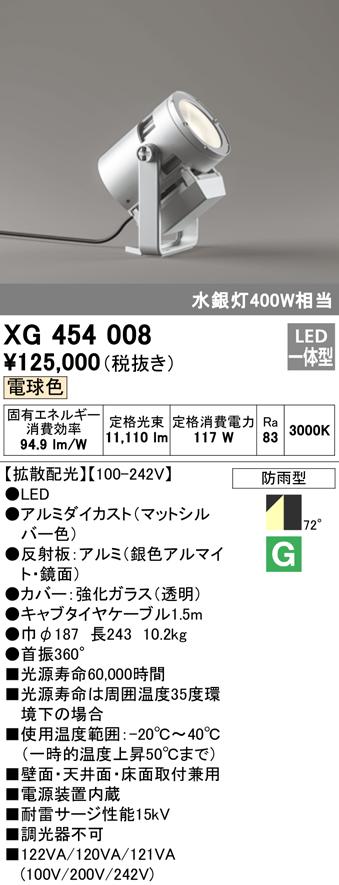 オーデリック 照明器具エクステリア ハイパワーLED投光器水銀灯400Wクラス 電球色 拡散配光XG454008
