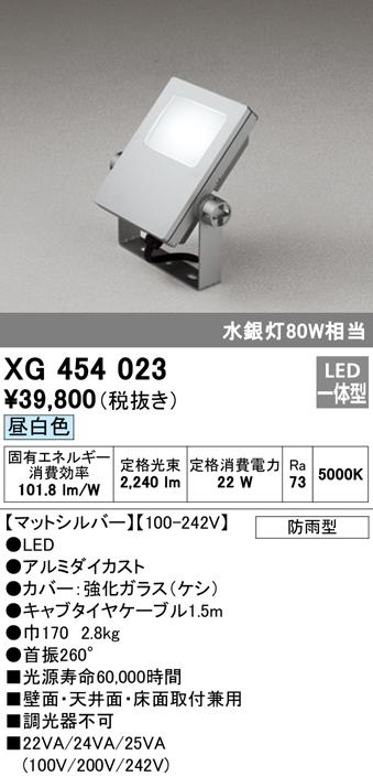 オーデリック 照明器具エクステリア LED投光器昼白色 水銀灯80W相当XG454023