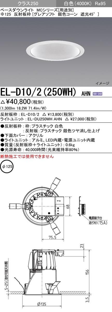 三菱電機 施設照明LEDベースダウンライト MCシリーズ クラス25037° φ125 反射板枠(グレアソフト 銀色コーン 遮光45°)白色 高演色タイプ 固定出力 水銀ランプ100形相当EL-D10/2(250WH) AHN