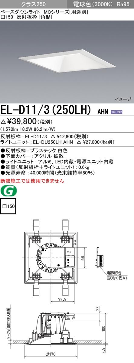 三菱電機 施設照明LEDベースダウンライト MCシリーズ クラス25099° □150 反射板枠(角形)電球色 高演色タイプ 固定出力 水銀ランプ100形相当EL-D11/3(250LH) AHN