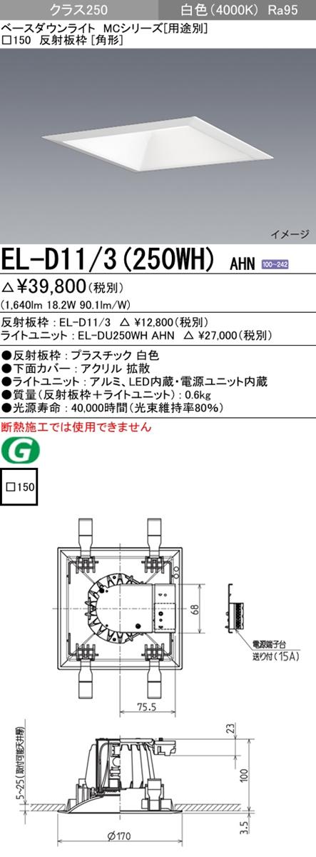 三菱電機 施設照明LEDベースダウンライト MCシリーズ クラス25099° □150 反射板枠(角形)白色 高演色タイプ 固定出力 水銀ランプ100形相当EL-D11/3(250WH) AHN