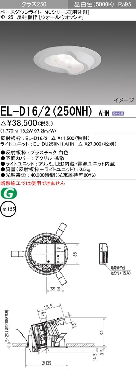 三菱電機 施設照明LEDベースダウンライト MCシリーズ クラス250φ125 反射板枠(ウォールウォッシャ)昼白色 高演色タイプ 固定出力 水銀ランプ100形相当EL-D16/2(250NH) AHN