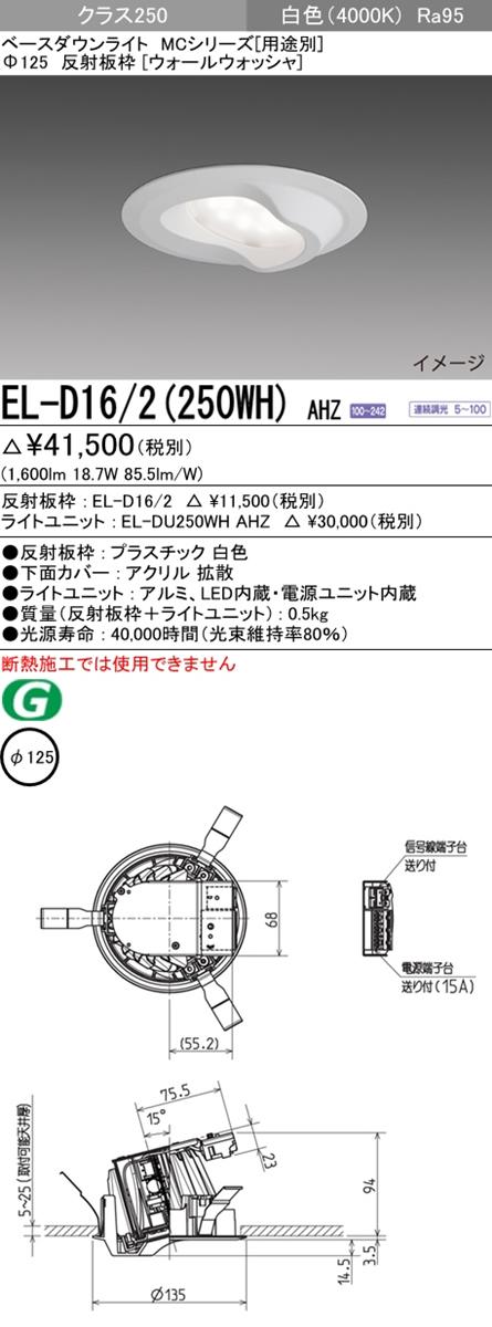 三菱電機 施設照明LEDベースダウンライト MCシリーズ クラス250φ125 反射板枠(ウォールウォッシャ)白色 高演色タイプ 連続調光 水銀ランプ100形相当EL-D16/2(250WH) AHZ