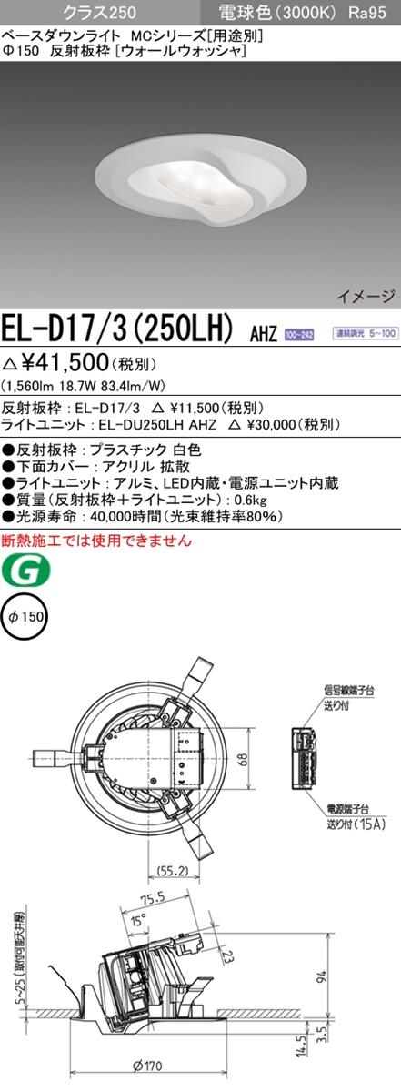 三菱電機 施設照明LEDベースダウンライト MCシリーズ クラス250φ150 反射板枠(ウォールウォッシャ)電球色 高演色タイプ 連続調光 水銀ランプ100形相当EL-D17/3(250LH) AHZ