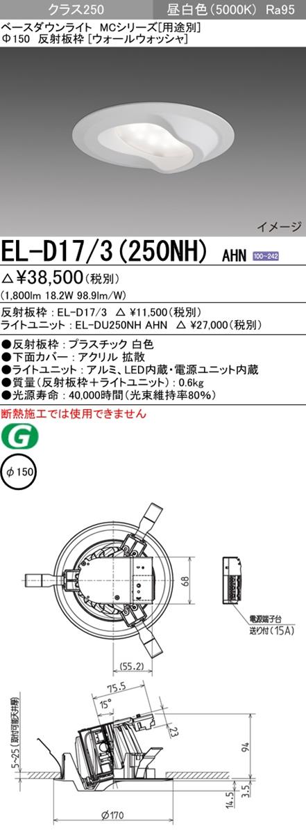 三菱電機 施設照明LEDベースダウンライト MCシリーズ クラス250φ150 反射板枠(ウォールウォッシャ)昼白色 高演色タイプ 固定出力 水銀ランプ100形相当EL-D17/3(250NH) AHN