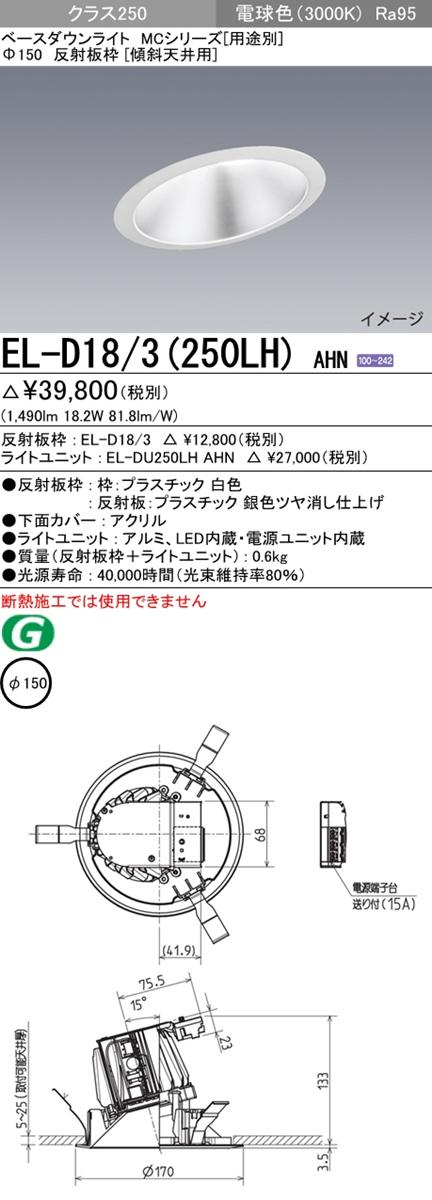 三菱電機 施設照明LEDベースダウンライト MCシリーズ クラス250φ150 反射板枠(傾斜天井用)電球色 高演色タイプ 固定出力 水銀ランプ100形相当EL-D18/3(250LH) AHN