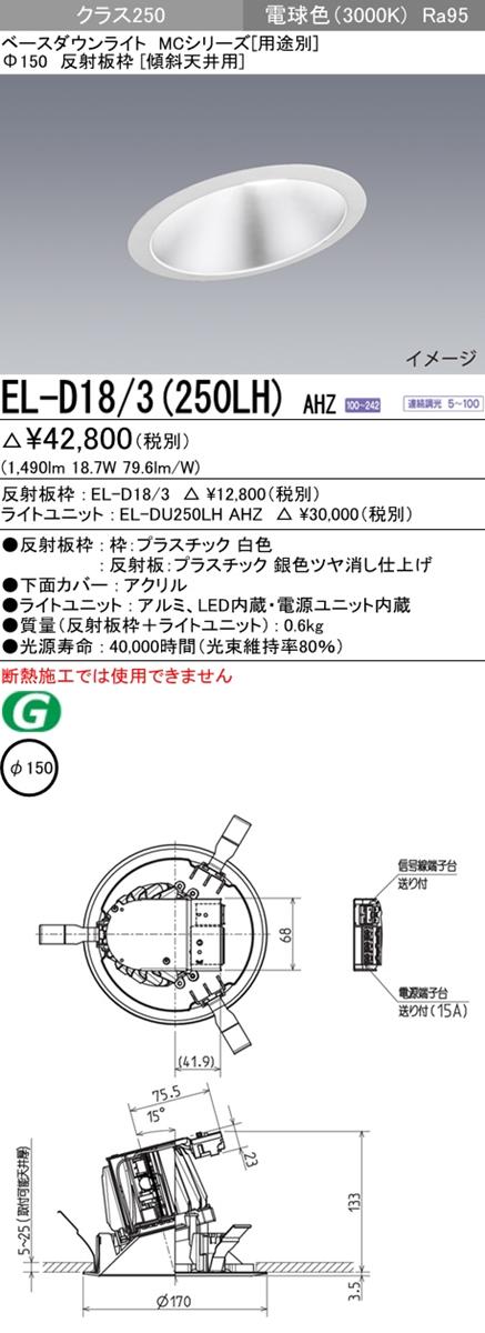 三菱電機 施設照明LEDベースダウンライト MCシリーズ クラス250φ150 反射板枠(傾斜天井用)電球色 高演色タイプ 連続調光 水銀ランプ100形相当EL-D18/3(250LH) AHZ