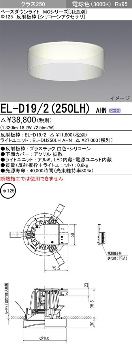 三菱電機 施設照明LEDベースダウンライト MCシリーズ クラス250121° φ125 反射板枠(シリコーンアクセサリ)電球色 高演色タイプ 固定出力 水銀ランプ100形相当EL-D19/2(250LH) AHN