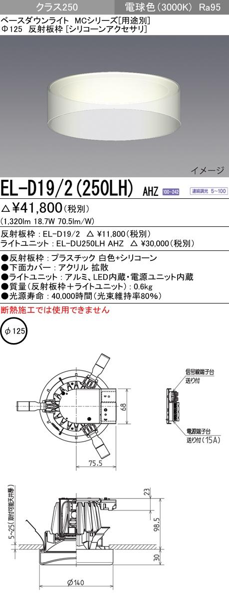 三菱電機 施設照明LEDベースダウンライト MCシリーズ クラス250121° φ125 反射板枠(シリコーンアクセサリ)電球色 高演色タイプ 連続調光 水銀ランプ100形相当EL-D19/2(250LH) AHZ