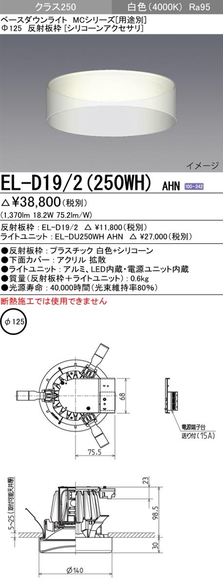 三菱電機 施設照明LEDベースダウンライト MCシリーズ クラス250121° φ125 反射板枠(シリコーンアクセサリ)白色 高演色タイプ 固定出力 水銀ランプ100形相当EL-D19/2(250WH) AHN