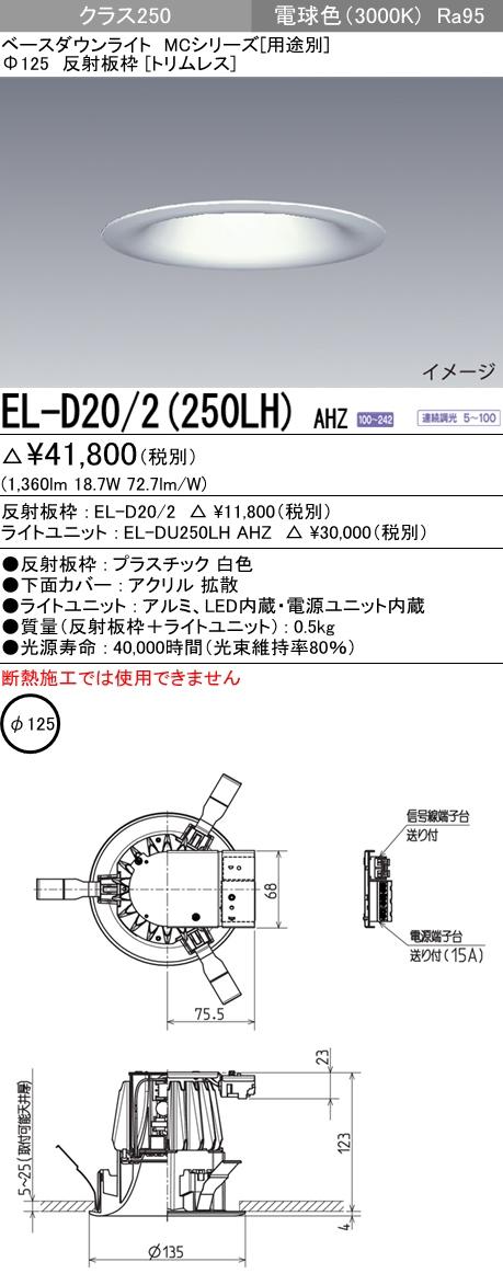 三菱電機 施設照明LEDベースダウンライト MCシリーズ クラス25077° φ125 反射板枠(トリムレス)電球色 高演色タイプ 連続調光 水銀ランプ100形相当EL-D20/2(250LH) AHZ