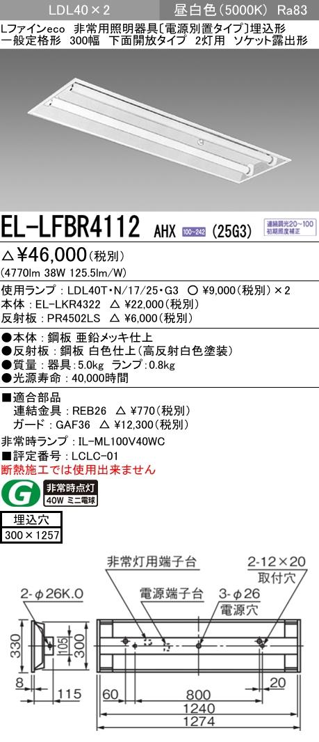 三菱電機 施設照明LED非常用照明器具 電源別置 直管LEDランプ搭載形LDL40×2灯用 埋込 300幅 下面開放タイプ 昼白色EL-LFBR4112 AHX(25G3)