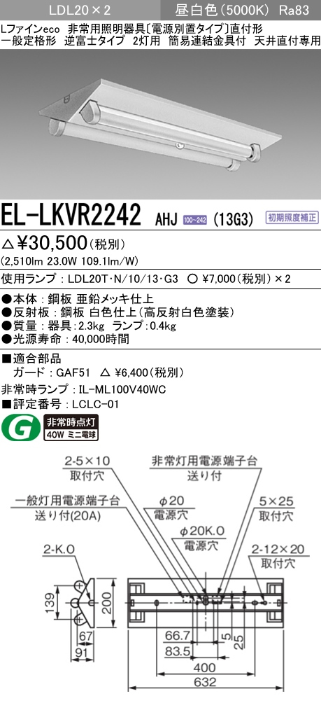 三菱電機 施設照明LED非常用照明器具 電源別置 直管LEDランプ搭載形LDL20×2灯用 直付 逆富士タイプ 昼白色EL-LKVR2242 AHJ(13G3)