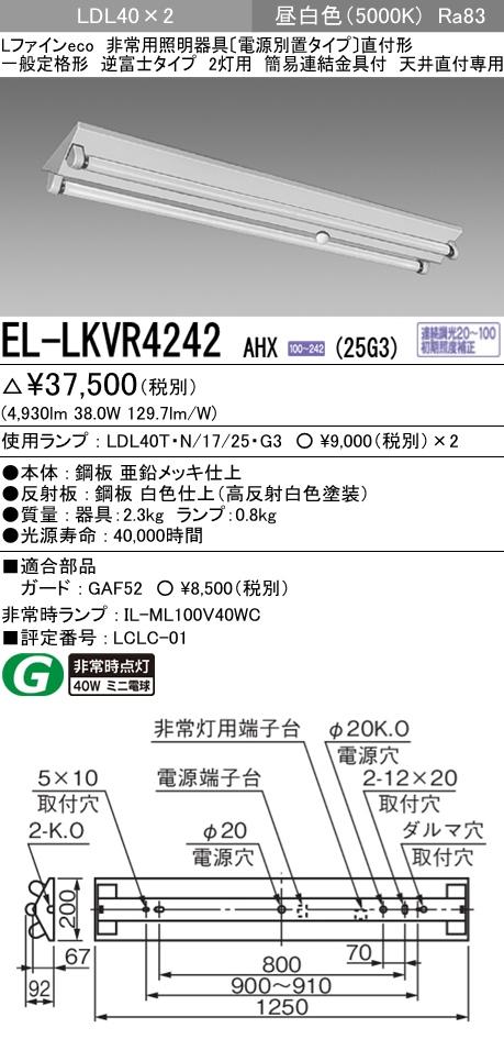 三菱電機 施設照明LED非常用照明器具 電源別置 直管LEDランプ搭載形LDL40×2灯用 直付 逆富士タイプ 昼白色EL-LKVR4242 AHX(25G3)