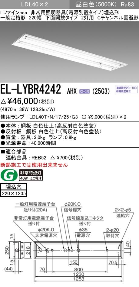 三菱電機 施設照明LED非常用照明器具 電源別置 直管LEDランプ搭載形LDL40×2灯用 埋込 220幅 下面開放タイプ 昼白色EL-LYBR4242 AHX(25G3)