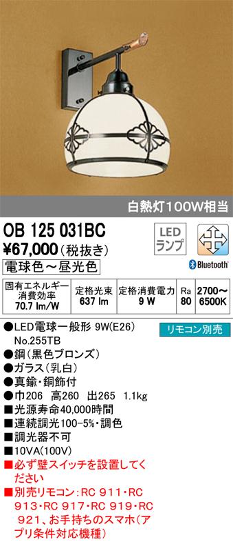 オーデリック 照明器具CONNECTED LIGHTING LED和風ブラケットライトLC-FREE Bluetooth対応 調光・調色 白熱灯100W相当OB125031BC