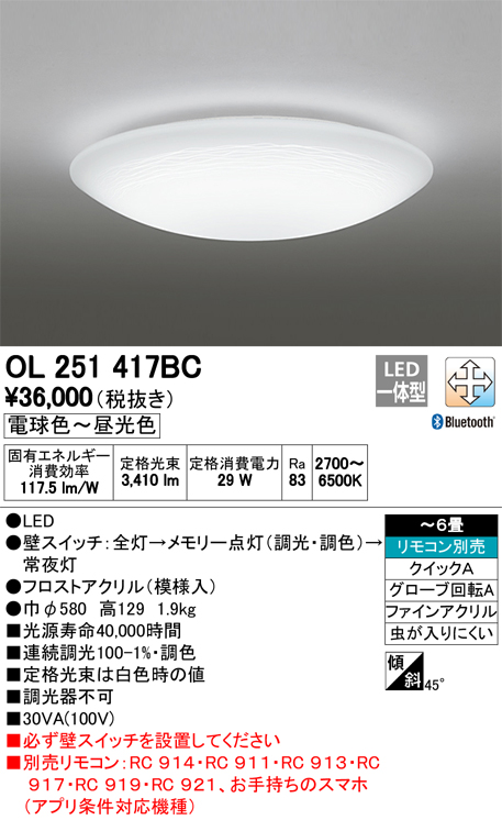 【9/4 20:00~9/11 1:59 エントリーとカードでポイント最大34倍】OL251417BCオーデリック 照明器具 CONNECTED LIGHTING LED和風シーリングライト LC-FREE Bluetooth対応 調光・調色タイプ OL251417BC 【~6畳】