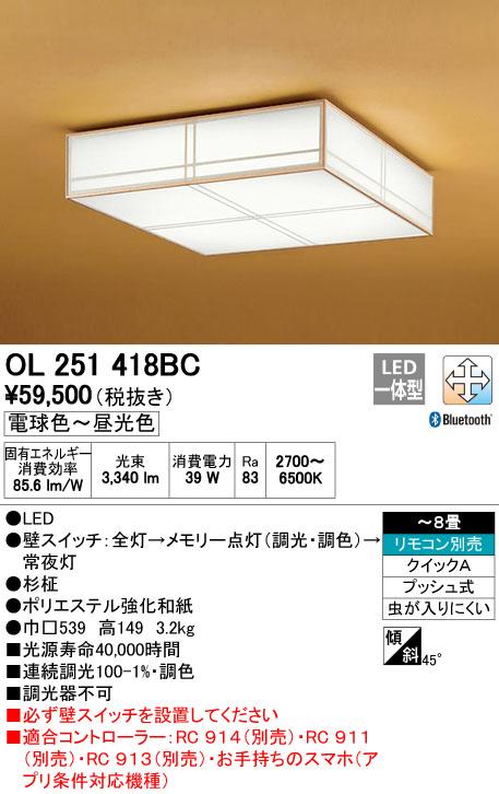 オーデリック 照明器具CONNECTED LIGHTING LED和風シーリングライトLC-FREE Bluetooth対応 調光・調色タイプOL251418BC【~8畳】