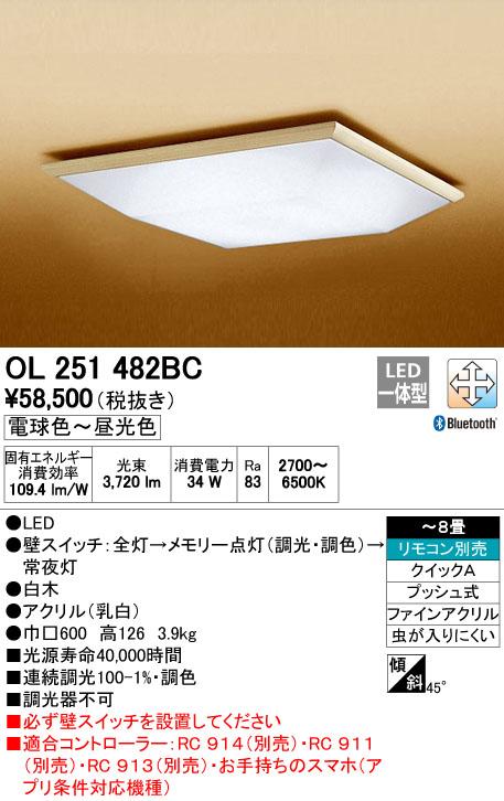 オーデリック 照明器具CONNECTED LIGHTING LED和風シーリングライトLC-FREE Bluetooth対応 調光・調色タイプOL251482BC【~8畳】