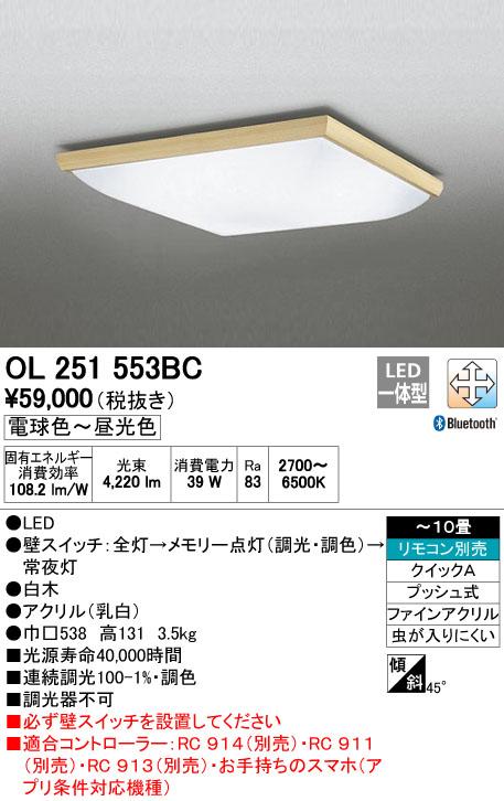 オーデリック 照明器具CONNECTED LIGHTING LED和風シーリングライトLC-FREE Bluetooth対応 調光・調色タイプOL251553BC【~10畳】